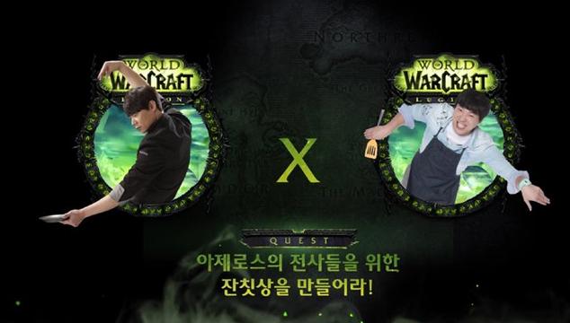 imagen Corea del Sur estrena un programa de cocina inspirado en 'World of Warcraft'